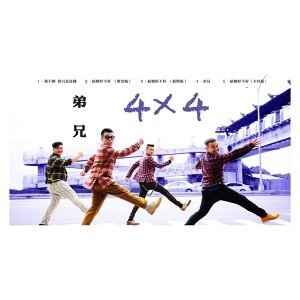 4X4 歌手頭像