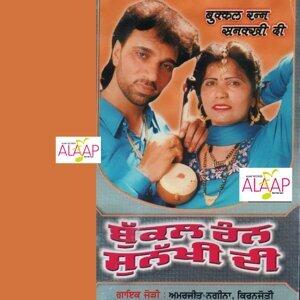 Amarjit Nagina, Kiranjot 歌手頭像