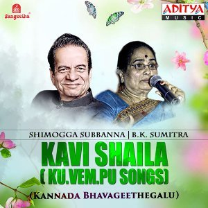 Shimogga Subbanna, B. K. Sumitra 歌手頭像