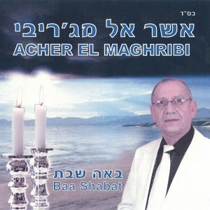 Asher El Magribi 歌手頭像