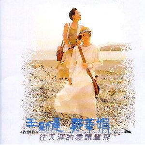 鄭華娟 & 王新蓮 (Cheng Hua Jiuan + Wang Xin Lian) 歌手頭像