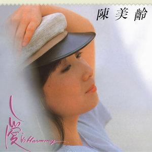 陳美齡 (Agnes Chan) 歌手頭像