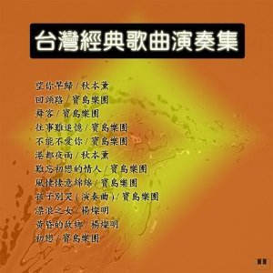 台灣經典歌曲演奏集 歌手頭像