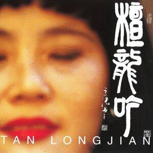 Tan Longjian 歌手頭像