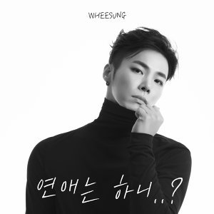 Wheesung (휘성)