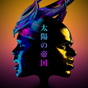 Empire Of The Sun (太陽帝國)