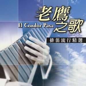 El Condor Pasa (老鷹之歌 排笛流行精選) 歌手頭像