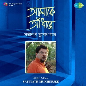 Satinath Mukherjee, Tanusree Basu Sarkar 歌手頭像
