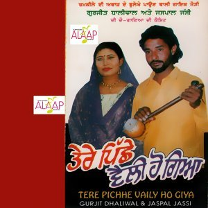 Gurjit Dhaliwal, Jaspal Jassi 歌手頭像