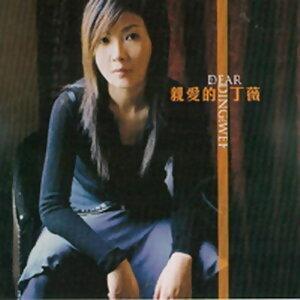 Dingwei (丁薇)