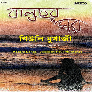 Piuli Mukherjee 歌手頭像