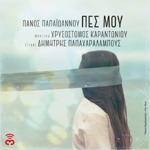 Panos Papaioannou & Chrisostomos Karantoniou 歌手頭像