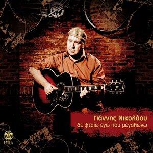 Giannis Nikolaou, Pantelis Thalassinos, Panos Katsimihas 歌手頭像