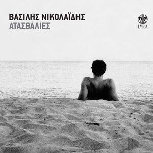 Vasilis Nikolaidis, Antreas Tsekouras, Eleni Legaki 歌手頭像