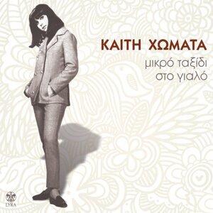 Kaiti Homata, Mihalis Violaris, Alexis Georgiou 歌手頭像