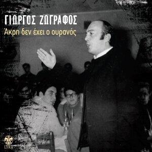 Giorgos Zografos, Eleni Stavropoulou 歌手頭像