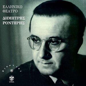 Dimitris Rontiris 歌手頭像