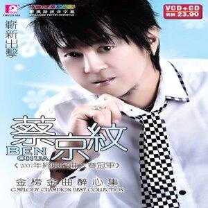 Chai Jing Wen 蔡京纹 歌手頭像