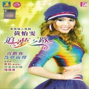 Huang Yi Wen 黄怡雯 歌手頭像