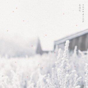홍재목 歌手頭像