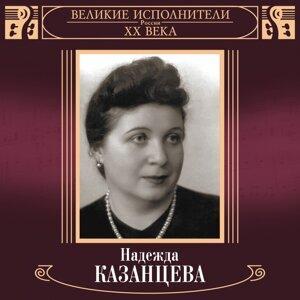 Надежда Казанцева
