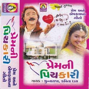 Munnaraja, Kavita Das 歌手頭像