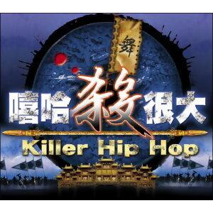 Killer Hip Hop (嘻哈殺很大) 歌手頭像