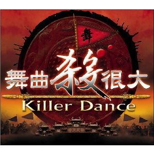 Killer Dance (舞曲殺很大) 歌手頭像