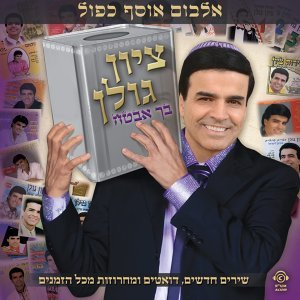 Zion Golan 歌手頭像