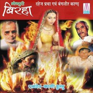 Ram Dev Yadav, Kashi Bullu 歌手頭像