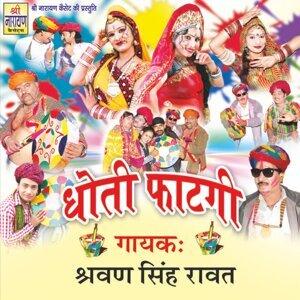 Shravan Singh Rawat, Raju Mewadi, Mahant Dayal Nath 歌手頭像