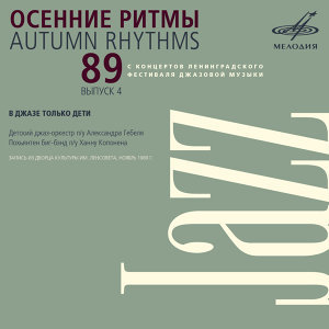 Детский джаз-оркестр п/у Александра Гебеля, Похьянтен Биг-Бэнд 歌手頭像