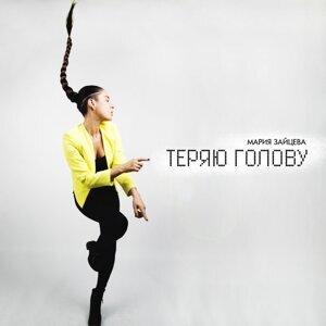 Мария Зайцева 歌手頭像