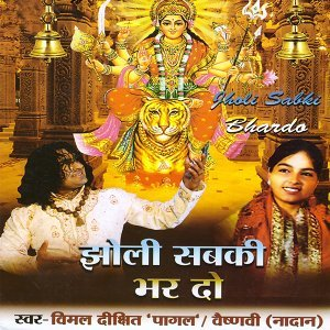 Vimal Dixit Pagal, Vaishnavi 歌手頭像