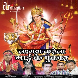 Laxman Rasila, Kajal Shree 歌手頭像