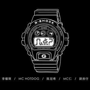 陳冠希+MC HOTDOG+李璨琛+MC仁+廚房仔
