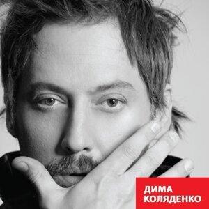 Дима Коляденко