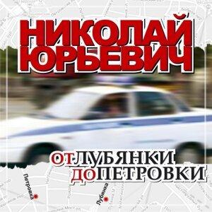 Николай Юрьевич 歌手頭像