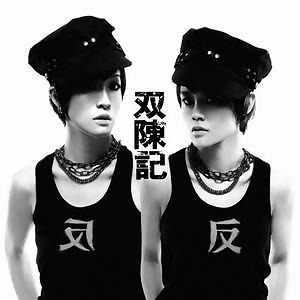 陳珊妮+陳怡文 歌手頭像