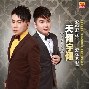 Tian Xiang and Yu Xiang 天翔 and 宇翔 歌手頭像