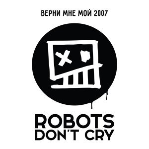 Robots Don't Cry 歌手頭像