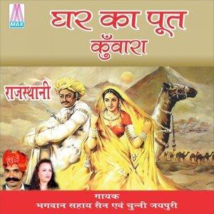 Bhagwan Sahai Saine, Chunni Jaipuri 歌手頭像