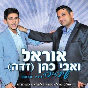 Orel Cohen, Avi Cohen 歌手頭像