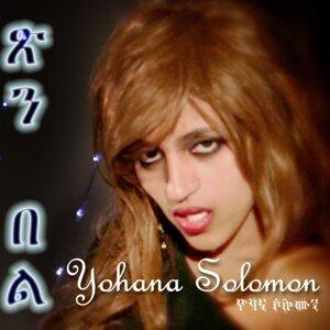 Yohana Solomon 歌手頭像