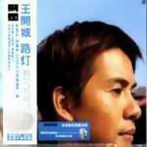 王開城 歌手頭像