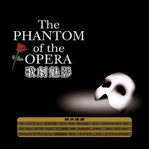 The Phantom of the opera (歌劇魅影) 歌手頭像