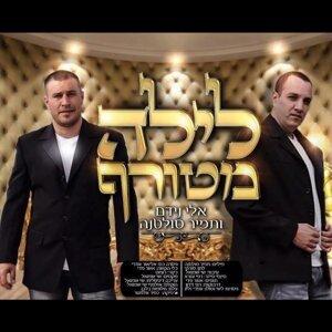Eli Nidam, Tamir Sultana 歌手頭像
