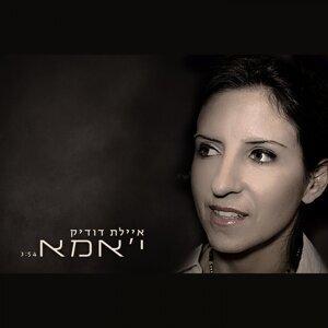 Ayelet Dudik 歌手頭像