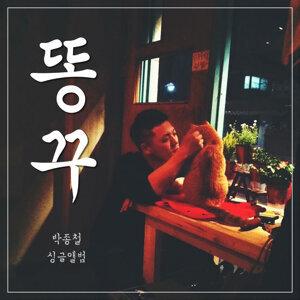 Park Jong Chul (박종철) 歌手頭像