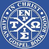 台湾福音书房 (Taiwan Gospel Book Room)